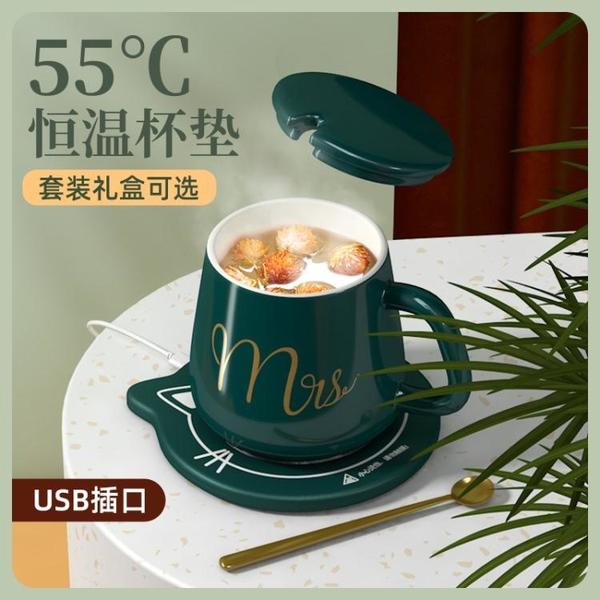 暖暖杯墊55度保溫USB家用辦公室宿舍恒溫自動加熱牛奶神器水杯子 「限時免運」