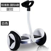 SK7國際版電動平衡車 兒童雙輪平行車 成人強動力代步車 CJ4581『毛菇小象』