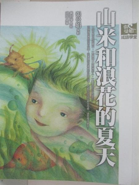 【書寶二手書T1/國中小參考書_DTP】山米和浪花的夏天_張曼娟