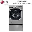 3月限定- LG 樂金 TWINWash 雙能 蒸洗脫烘 洗衣機 19公斤+2.5公斤  WD-S19TVC + WT-D250HV