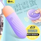 羞羞哒10頻高潮震震蛋 - 遙控+USB充電款