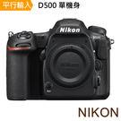 Nikon D500 單機身 (中文平輸...