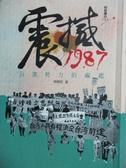 【書寶二手書T3/社會_HKA】震撼1987:台獨勢力的崛起_林樹枝