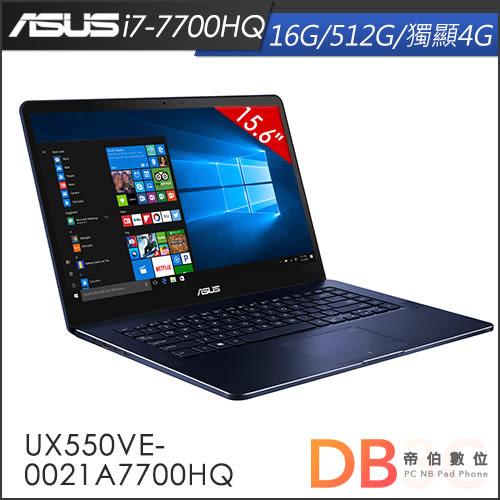 加碼贈★ASUS UX550VE-0021A7700HQ 15.6吋 i7-7700HQ 16G 512G GTX1050 4GB 商務 筆電 -送office365個人+瑰柏翠護手霜