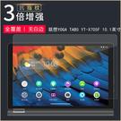 平板鋼化膜 Lenovo 聯想 Yoga Smart Tab YT-X705F 10.1吋 玻璃貼 9H防爆鋼化膜 超強防護 螢幕保護貼