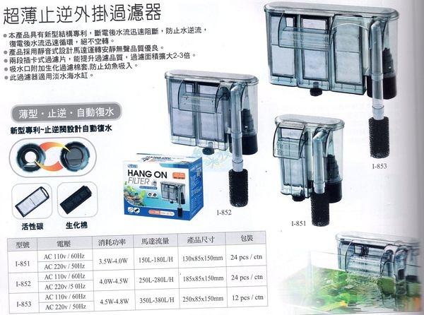 {台中水族} HANG-ON   超薄止逆外掛過濾器 280L  停電免加水 含濾材全配  特價