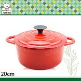 琺瑯鑄鐵鍋圓形20cm湯鍋燉鍋蒸氣回流設計-大廚師百貨