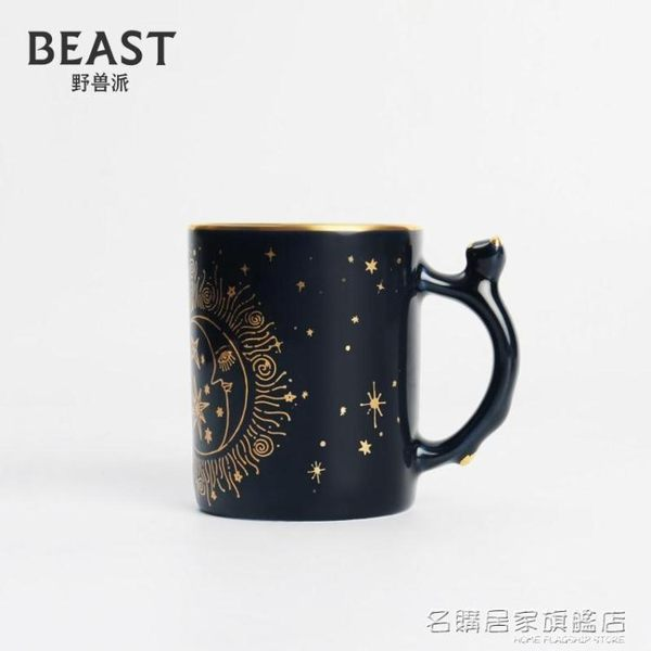 THE BEAST/野獸派 星辰馬克杯 ins風手工描金陶瓷杯子帶茶漏水杯   名購居家
