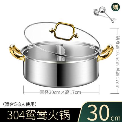 鴛鴦鍋火鍋電磁爐專用304不銹鋼火鍋鍋家用打邊爐火鍋盆加厚涮鍋 「雙11狂歡購」