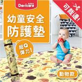 【Doricare朵樂比】超Q彈防護遊戲地墊120x180cm-字母動物-可裁切12mm