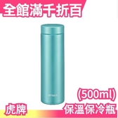 日本 虎牌 TIGER 時尚不鏽鋼 保冷保溫瓶 500ml 隨行杯 夢重力 超輕量 MMZ-A501【小福部屋】