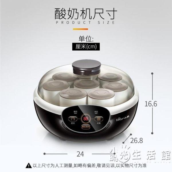 酸奶機家用全自動小型發酵機自制納豆機分杯   igo小時光生活館