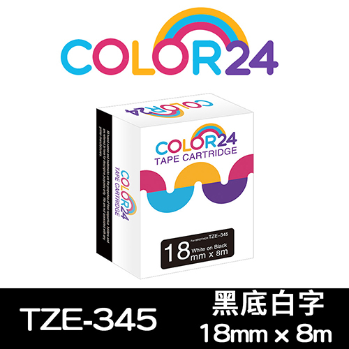 【COLOR24】for Brother TZ-345 / TZe-345 黑底白字相容標籤帶(寬度18mm)