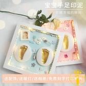 寶寶手足印泥紀念品手印腳印diy嬰兒彌月禮物【雲木雜貨】