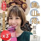 【百年老舖和春堂】陳山荷加強版輕盈茶包-10包/份x3份