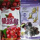 無籽 蜜黑棗 蔓越莓 150g/120g
