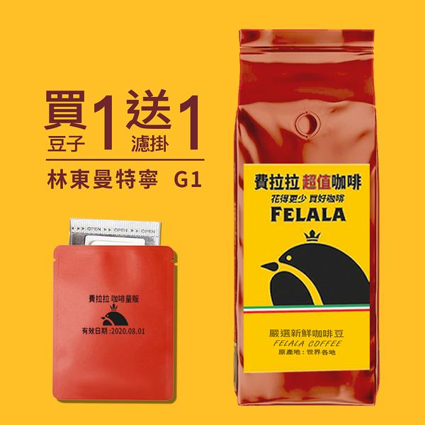 費拉拉 林東曼特寧G1咖啡豆 一磅 限時下殺↘ 加碼買一磅送一掛耳 手沖咖啡 防彈咖啡