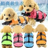 救生衣小中大型犬寵物狗狗貓咪衣服游泳衣寵物用哦泰迪比熊救生衣ATF 聖誕節鉅惠