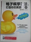 【書寶二手書T6/語言學習_H5R】鴨子嘴學習法打造你的英語耳_富田大輔