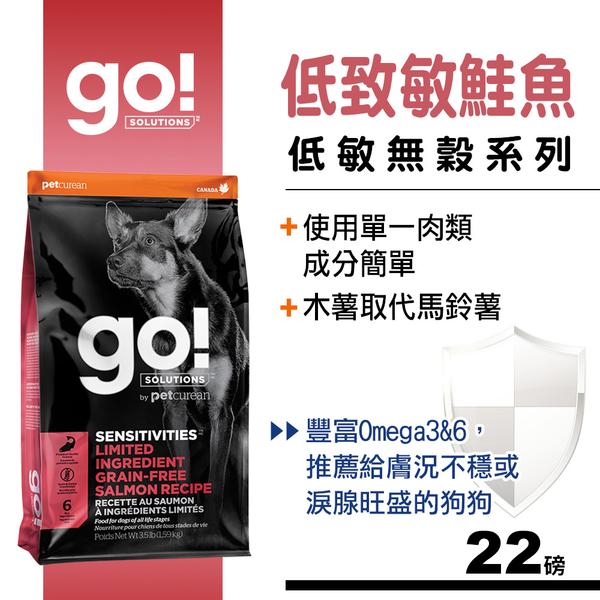 【SofyDOG】Go! 低致敏鮭魚無穀全犬配方(22磅) 狗飼料 狗糧
