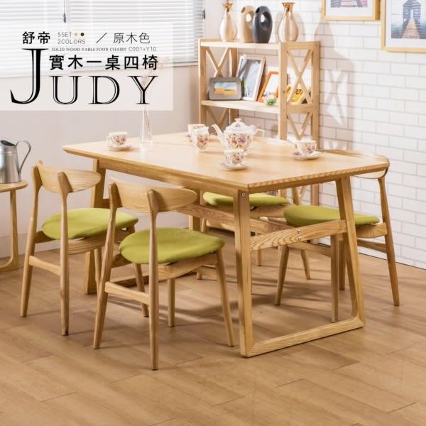 桌椅 餐桌椅組 佳櫥世界 Judy舒帝實木一桌四椅/兩色C001+Y10【多瓦娜】