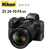 [分期0利率] Nikon Z5 單機身 24-70mm f4 Kit 總代理公司貨 登錄送原廠托特包 德寶光學 Z50 Z6II Z7ll
