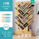 書架簡易樹形落地書架置物架多功能簡約現代書櫃置物櫃組合收納架 極簡雜貨