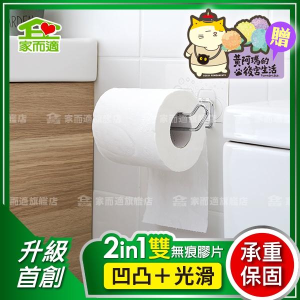 家而適捲筒衛生紙架 面紙架 浴室收納