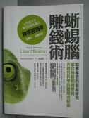 【書寶二手書T1/投資_NMX】蜥蜴腦賺錢術_朱道凱, 泰瑞‧柏翰