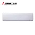 『MITSUBISH』三菱重工 1-1 變頻冷暖型分離式冷氣DXC80ZRT-W/ DXK80ZRT-W **含基本安裝**