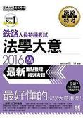 2015全新改版:鐵路法學大意(佐級適用)