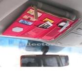 【超取299免運】韓版 多功能遮陽板收納掛包 車用掛袋 雜物收納袋 置物袋