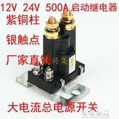 12V/24V500A汽車啟動叉車升降機挖掘機繼電器改大電流總電源開關 可可鞋櫃