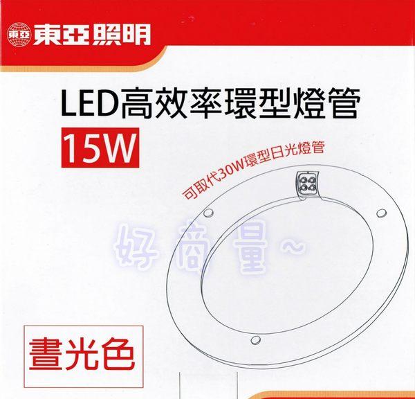 好商量~ 東亞 15W LED 高效率 環形燈管 圓燈管 可取代30W環形日光燈管