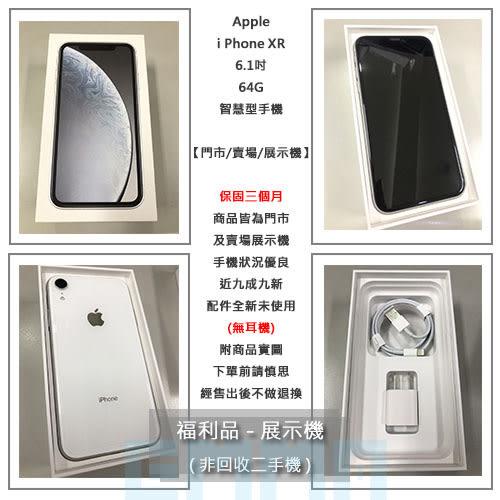 送9H玻保+防摔殼【拆封福利品】Apple iPhone XR 6.1吋 64G Face ID IP67防水塵 無線充 智慧型手機
