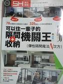 【書寶二手書T4/設計_DR3】可以住一輩子的隔間+收納機關王_美化家庭編輯部
