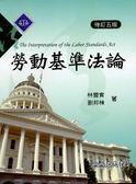 (二手書)勞動基準法論(修訂五版)