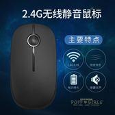 滑鼠 seenDa無線滑鼠筆記本滑鼠靜音無聲游戲蘋果聯想台式無限滑鼠