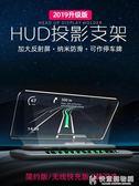 HUD車載抬頭顯示器 汽車通用手機導航儀高清投影支架 無線充電器  快意購物網