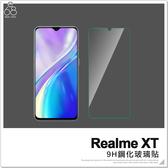 Realme XT 鋼化玻璃 保護貼 玻璃貼 鋼化 9H 鋼化貼 防爆 螢幕保護貼 保護膜 防刮 手機保護貼 H06X3