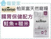☆寵愛家☆BLACKWOOD柏萊富功能性全齡 腸胃保健配方(鮭魚+糙米)30磅.