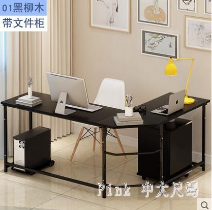 簡約現代電腦桌家用經濟型寫字桌書桌簡易辦公桌轉角電腦桌 JY7038【Pink中大尺碼】