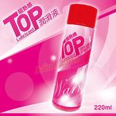 潤滑液 情趣用品 TOP超熱感潤滑液 220ml『包裝私密-年中慶』