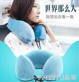 U型枕 旅行護頸護脖子頸椎頸枕脖枕午睡枕頭汽車飛機頭枕 晶彩生活