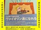 二手書博民逛書店罕見日文原版:讀本Y185596 松沢旭 出版2007