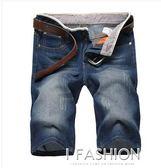 夏季破洞牛仔短褲男士薄款五分牛仔褲男中褲修身潮男褲學生5分褲-Ifashion