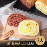 世界金廚冠軍【許燕斌手作烘焙】巴黎天使惡魔蛋糕捲 2入組(芒果*1+巧克力*1)