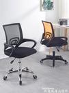 電腦椅電腦椅網布會議電腦椅弓形職員椅員工靠背椅家用升降轉椅凳子 LX 智慧e家 新品