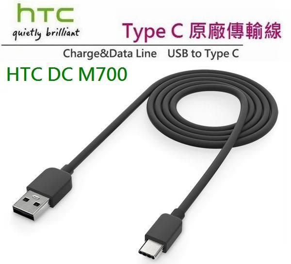 HTC DC M700【原廠傳輸線】USB TO Type C,M10 M10 EVO、U Play、U Ultra【HTC 原廠公司貨】
