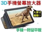 3D手機螢幕放大器 懶人 便攜 戶外活動 露營 電影院 家庭影音 遮光 抗藍光 手機變平板 護眼 小孩